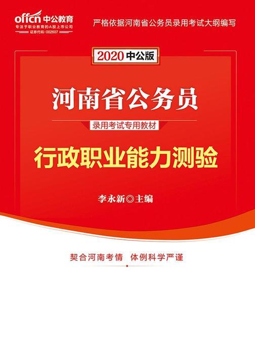 中公2020河南省公务员录用考试专用教材行政职业能力测验
