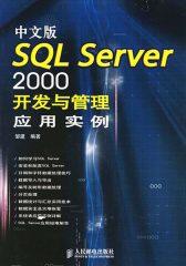 中文版SQL Server 2000开发与管理应用实例