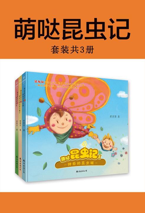 萌哒昆虫记(套装共3册)