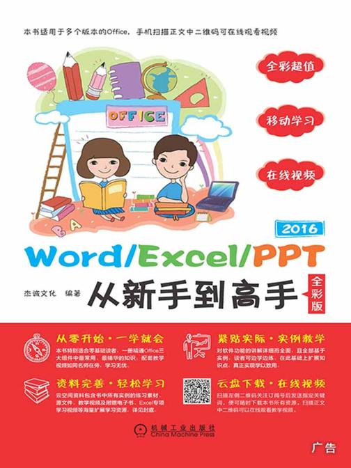 Word/Excel/PPT2016从新手到高手:全彩版