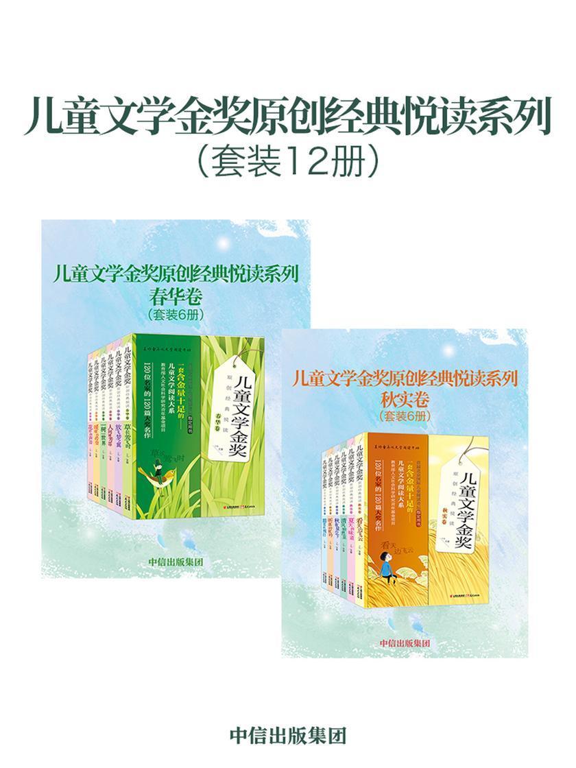 儿童文学金奖原创经典悦读系列(套装共12册)