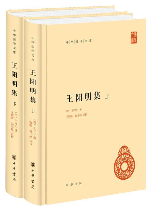 王阳明集--上下册(精装)中华国学文库