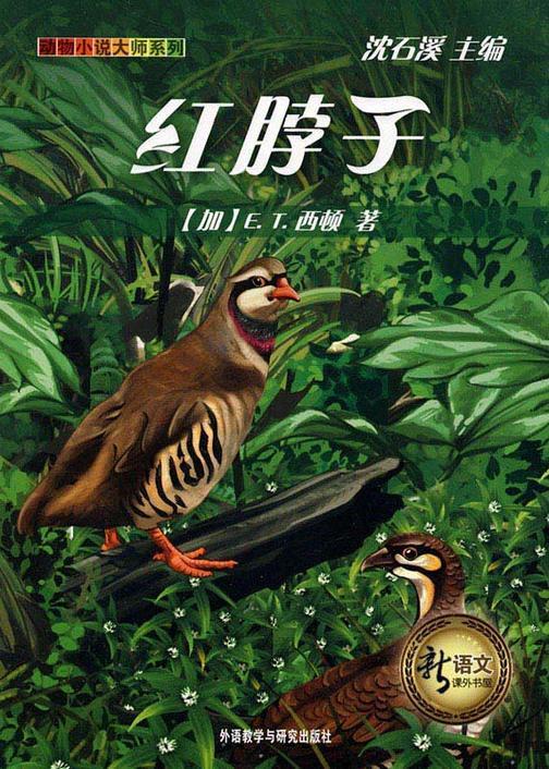 红脖子(新语文课外书屋·动物小说大师系列)
