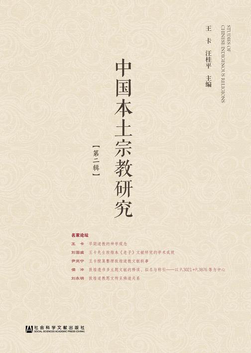 中国本土宗教研究(第2辑)