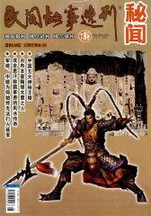 民间故事选刊·秘闻 月刊 2012年03期(电子杂志)(仅适用PC阅读)