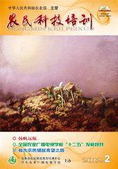 农民科技培训 月刊 2012年02期(电子杂志)(仅适用PC阅读)