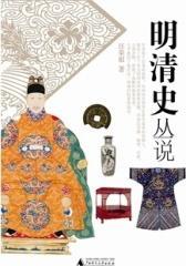明清史丛说(仅适用PC阅读)