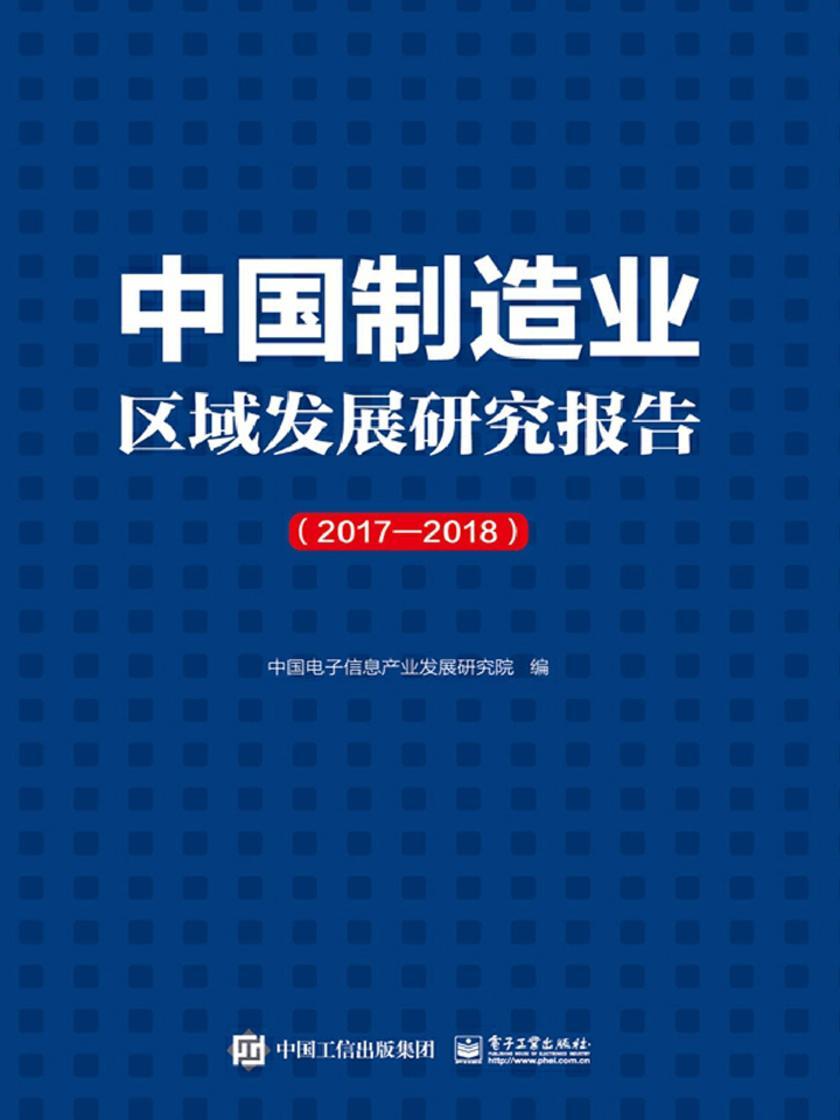 中国制造业区域发展研究报告(2017—2018)