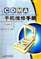 CDMA手机维修手册(一)(仅适用PC阅读)