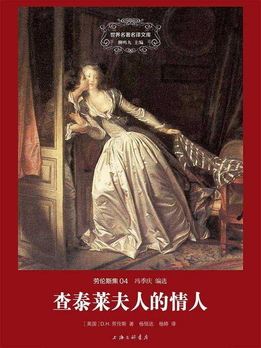 劳伦斯集:查泰莱夫人的情人