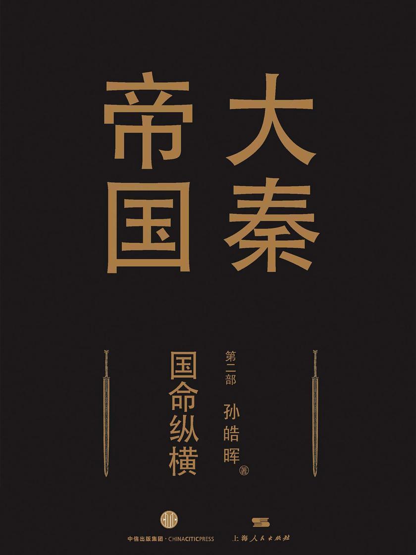 大秦帝国第二部《国命纵横》(上卷+中卷+下卷)