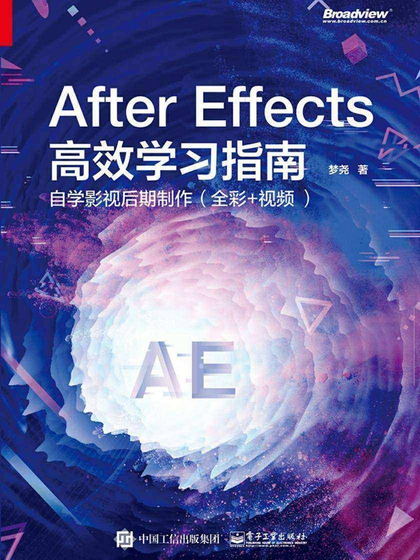 After Effects 高效学习指南:自学影视后期制作(全彩+视频)
