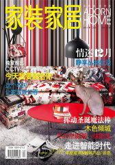 家装家居 月刊 2011年12期(电子杂志)(仅适用PC阅读)
