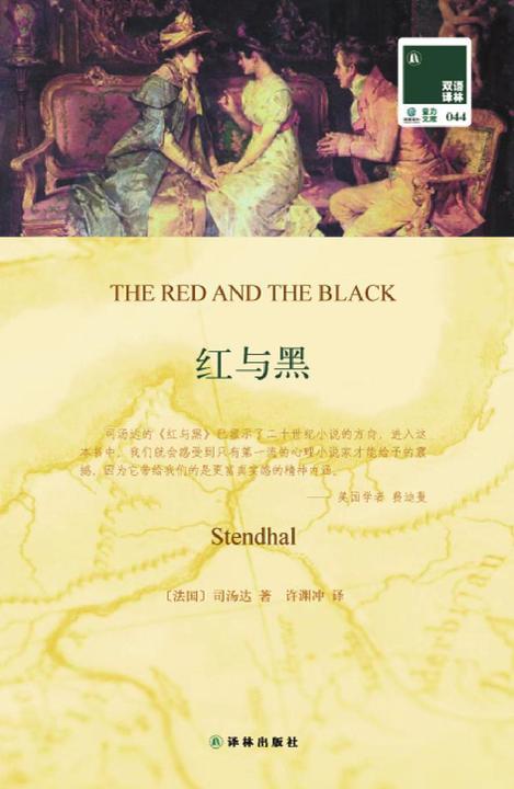 双语译林:红与黑