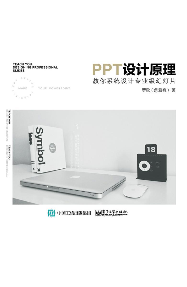 PPT设计原理 教你系统设计专业级幻灯片