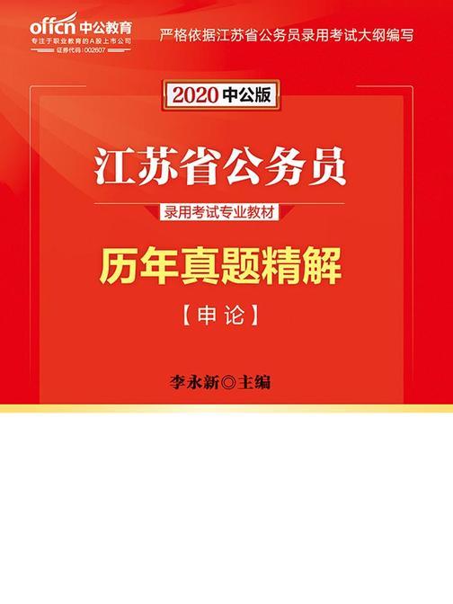 中公2020江苏省公务员录用考试专业教材申论