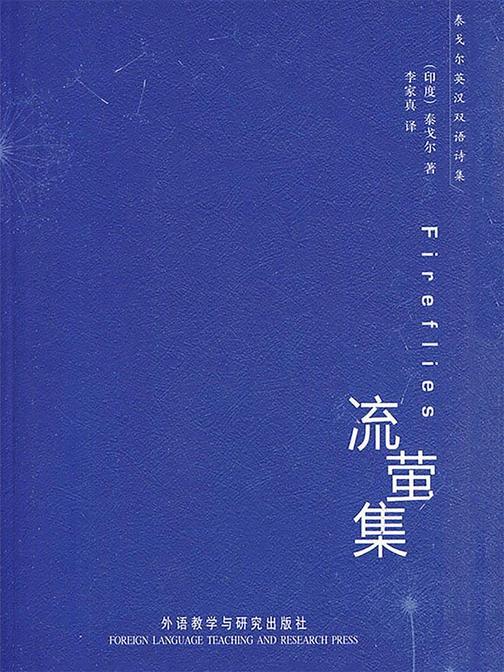 泰戈尔英汉双语诗集:流萤集