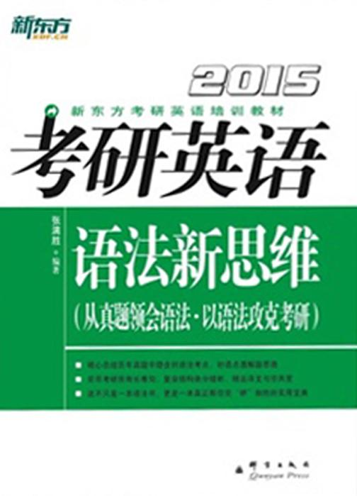 (2015)考研英语语法新思维(考研英语培训教材)