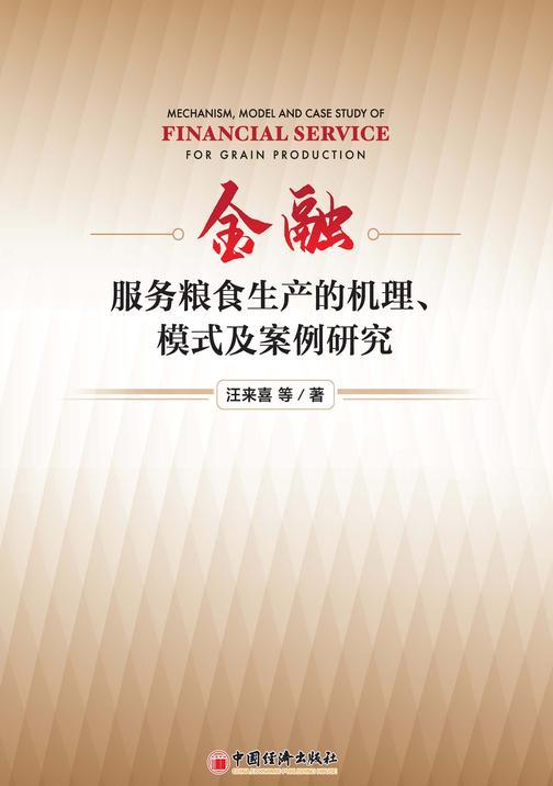 金融服务粮食生产的机理、模式及案例研究