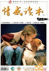 情感读本·意志篇 月刊 2012年02期(电子杂志)(仅适用PC阅读)