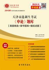 2017年天津市选调生考试《申论》题库【真题精选+章节题库+模拟试题】