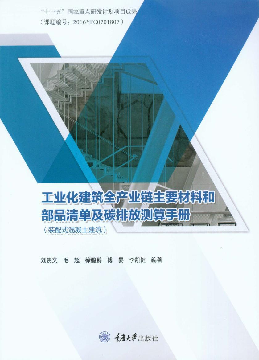 工业化建筑全产业链主要材料和部品清单及碳排放测算手册(装配式混凝土建筑)