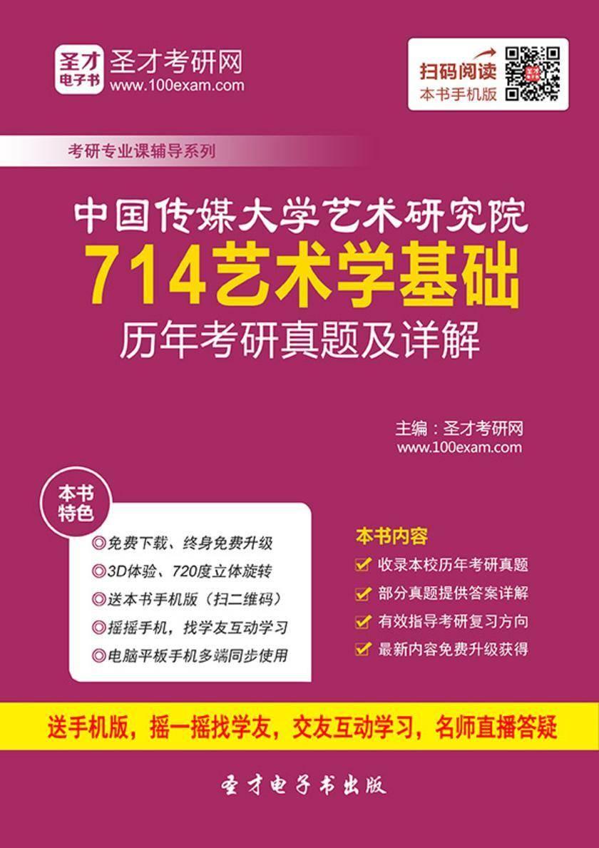 中国传媒大学艺术研究院714艺术学基础历年考研真题及详解