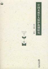 中国未成年人保护机制研究(试读本)