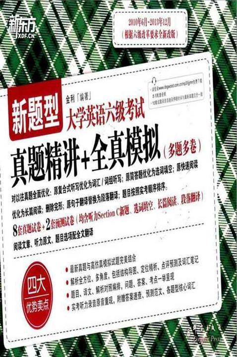 新东方·(新题型)大学英语六级考试真题精讲+全真模拟(备战2014年6月)