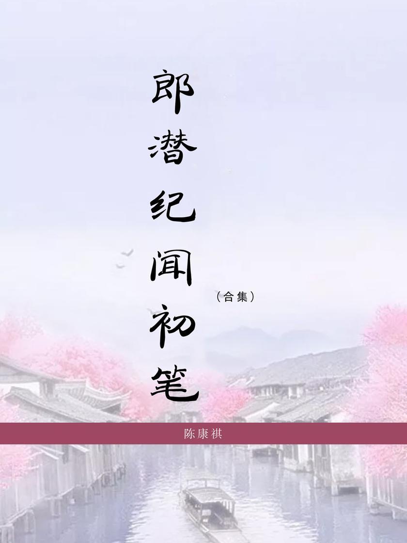 郎潜纪闻初笔(合集)