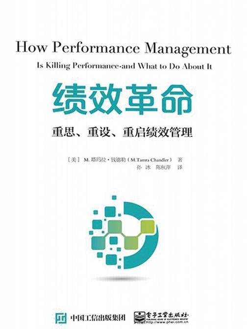 绩效革命:重思、重设、重启绩效管理