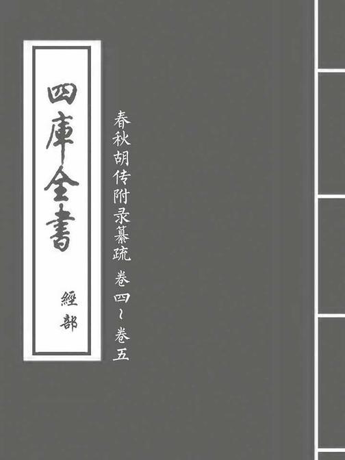 春秋胡传附录纂疏卷四~卷五