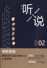 听·说 02(试读本)