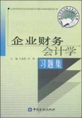 企业财务会计学习题集(仅适用PC阅读)