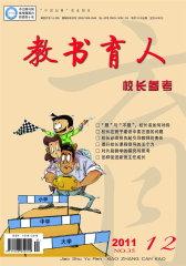 教书育人·校长参考 月刊 2011年12期(电子杂志)(仅适用PC阅读)