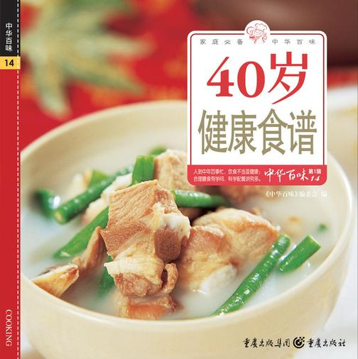 40岁健康食谱(仅适用PC阅读)