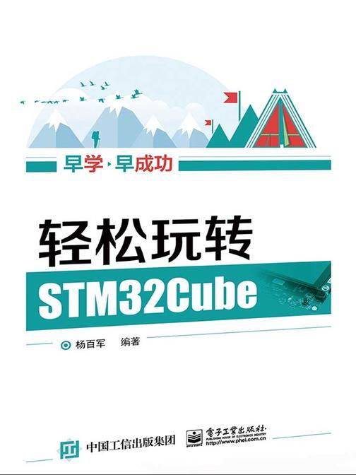 轻松玩转STM32Cube