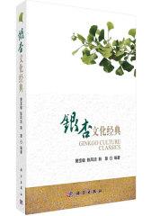 银杏文化经典(试读本)