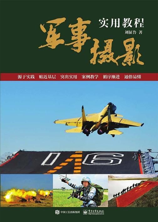 军事摄影实用教程