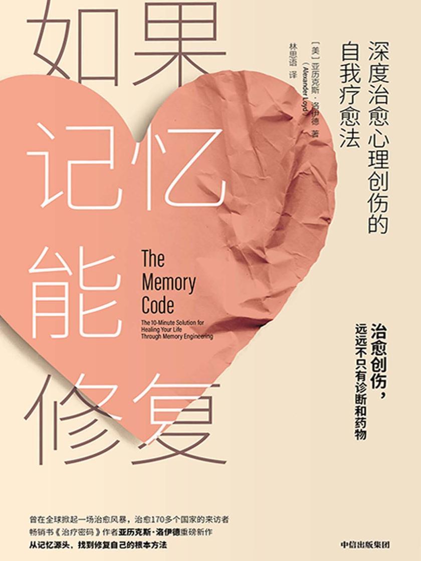 如果记忆能修复 : 深度治愈心理创伤的自我疗愈法