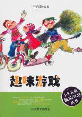 少年快乐学习系列丛书:趣味游戏