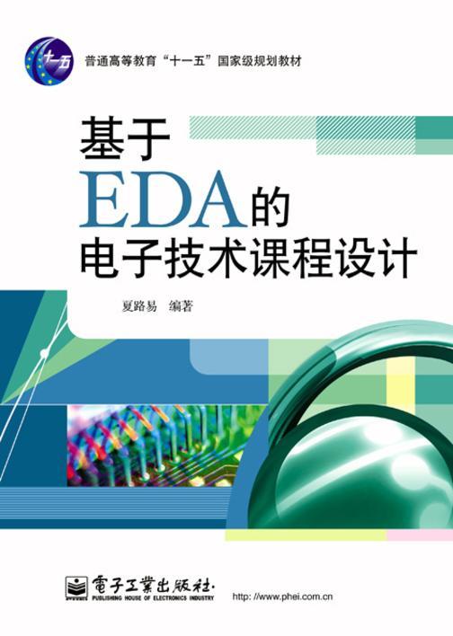基于EDA的电子技术课程设计