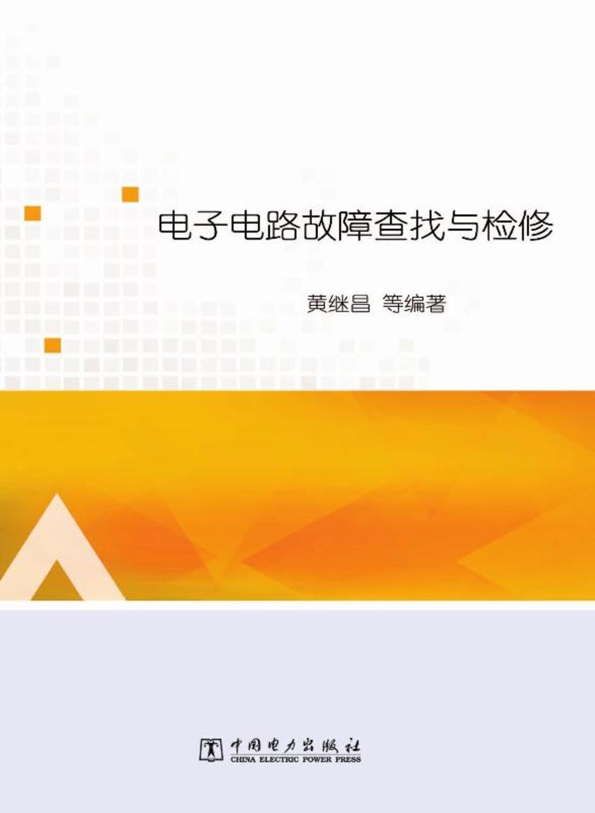 活学活用电子技术丛书 电子电路故障查找与检修(停版)