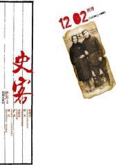 史客 1202 两情(试读本)