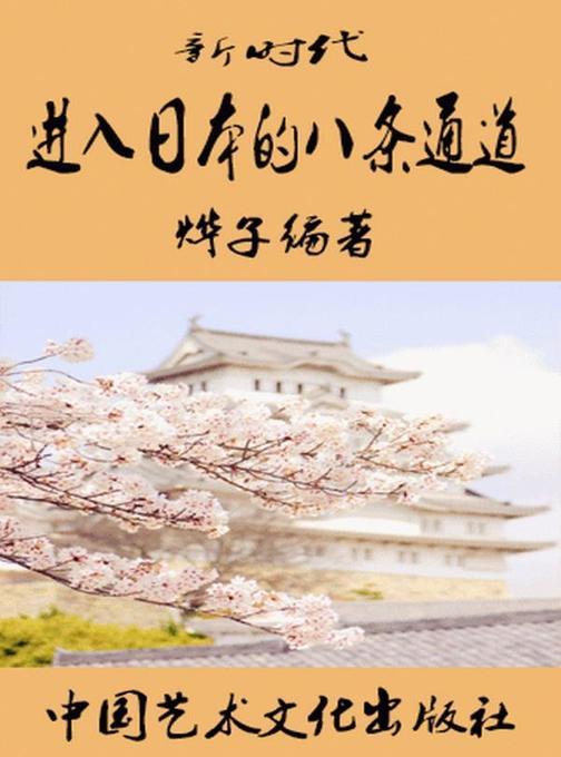 新时代进入日本的八条通道