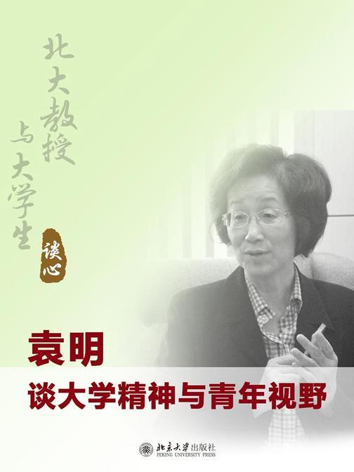 北大教授与大学生谈心:袁明谈大学精神与青年视野