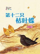 第十二只枯叶蝶