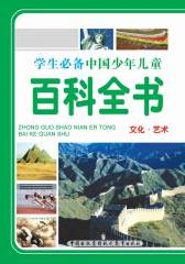 学生必备中国少年儿童百科全书:文化·艺术