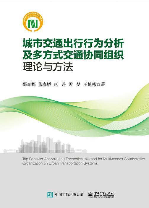 城市交通出行行为分析及多方式交通协同组织理论与方法