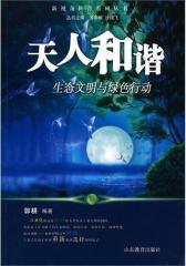天人和谐:生态文明与绿色行动